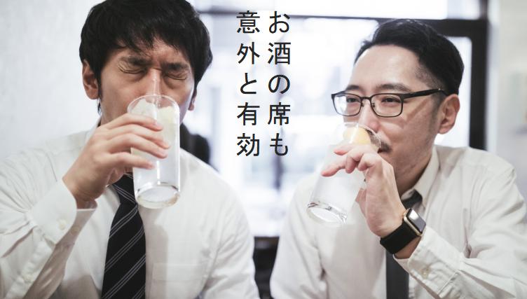 上司との付き合い方で飲みニケーションも大切