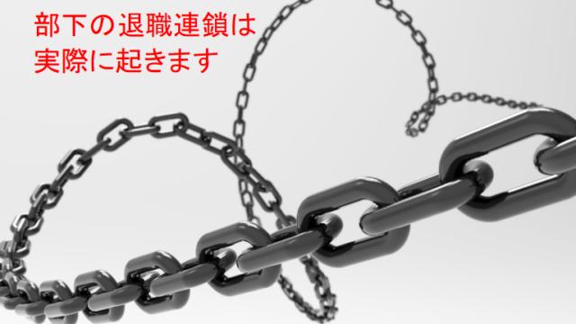 部下の退職の連鎖のイメージ画像